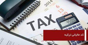 کد مالیاتی ترکیه