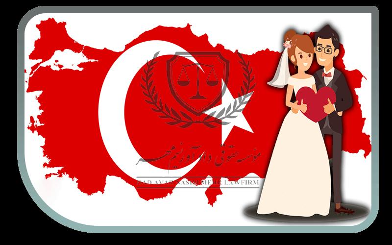 اقامت و تابعیت ترکیه با ازدواج