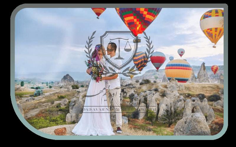 اقامت ترکیه با ازدواج