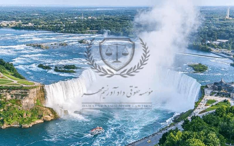 ابشار نیاگارا مهاجرت به کانادا