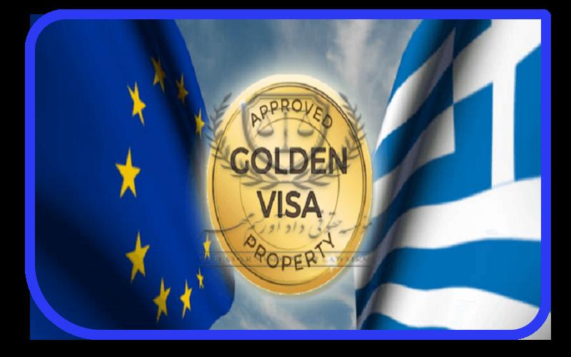 ویزای طلایی یونان دادینلی