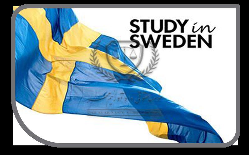 درخواست اقامت تحصیلی در سوئد