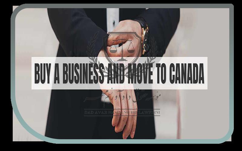 ویزای بیزنس کانادا