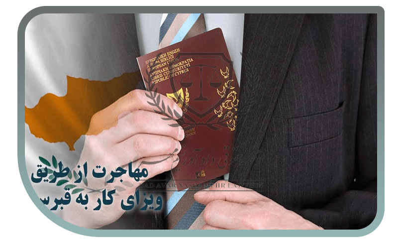 اقامت ویزای کار قبرس