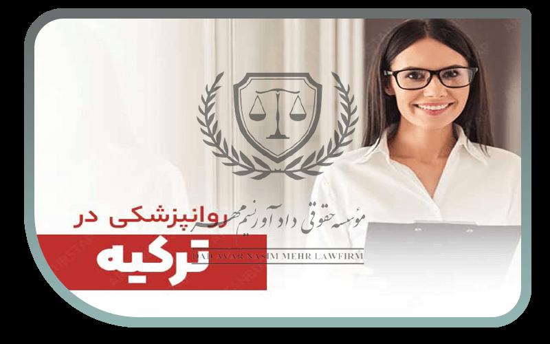 تحصیل روان پزشکی در ترکیه