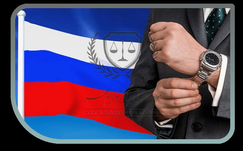اقامت و کار در روسیه