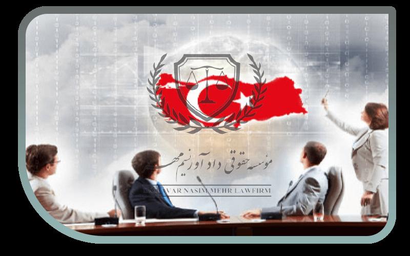 اخذ نماینگی از برندهای معتبر در ترکیه