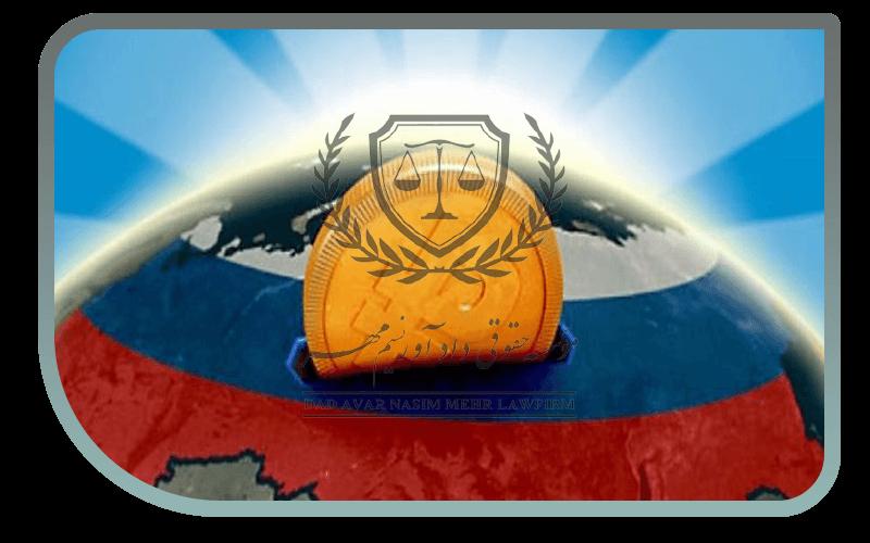 اقامت و سرمایه گذاری در روسیه
