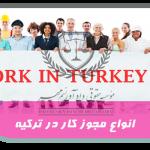 نحوه درخواست مجوز کار مستقل در ترکیه