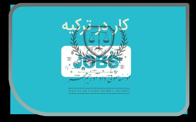 درخواست مجوز کار در ترکیه